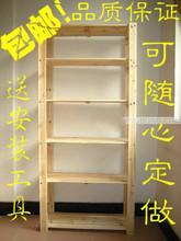 实木置物架储物架子书书架置物架厨房架层架定做晾皂架杂货架家具