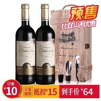 正品西班牙原瓶进口 DO级红酒2支装干红葡萄酒双支装送礼盒