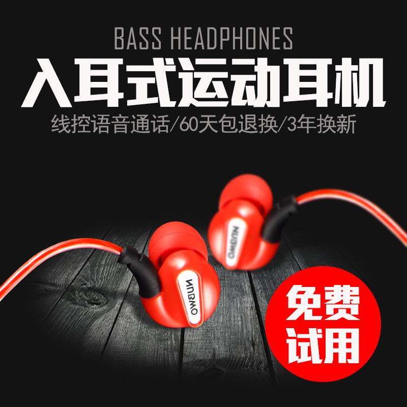 重低音耳机入耳式手机线控通用挂耳塞运动耳机ny58狼博旺NUBWO