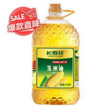 天猫超市 长寿花玉米油5.436L非转基因物理压榨玉米食用油
