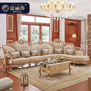 法丽莎家居欧式沙发客厅大户型奢