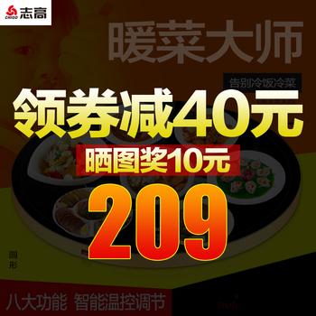 志高饭菜保温板家用加热器恒温暖菜宝大圆形热菜板多功能保温桌垫