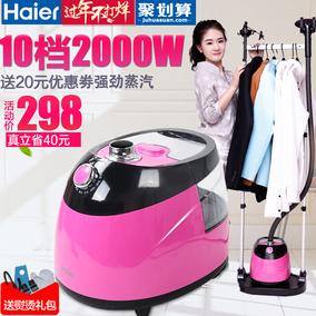 海尔家用十档双杆挂烫机熨烫衣服蒸汽熨斗正品包邮手持立式熨烫机