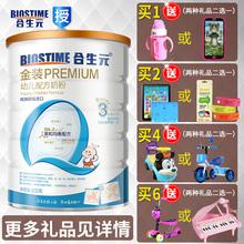合生元奶粉金装3段900g幼儿配方奶粉原罐进口宝宝牛奶粉三段1-3岁