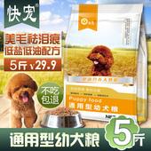 狗粮幼犬泰迪金毛萨摩耶拉布拉多比熊贵宾博美大中小型通用型5斤