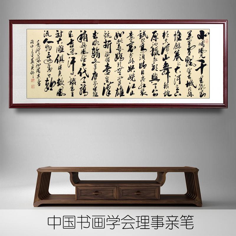 书法作品毛泽东诗词沁园春雪名人字画手写真迹未装裱可定制内容