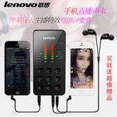 联想UL20手机直播声卡套装 主播设备变声变音陌陌花椒快手直播