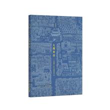 《大理外传》一个英国人用中文写出的书,一个叫大理的地方