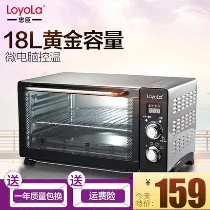 忠臣电烤箱LO-18E怎么样-好不好-测评用后评价