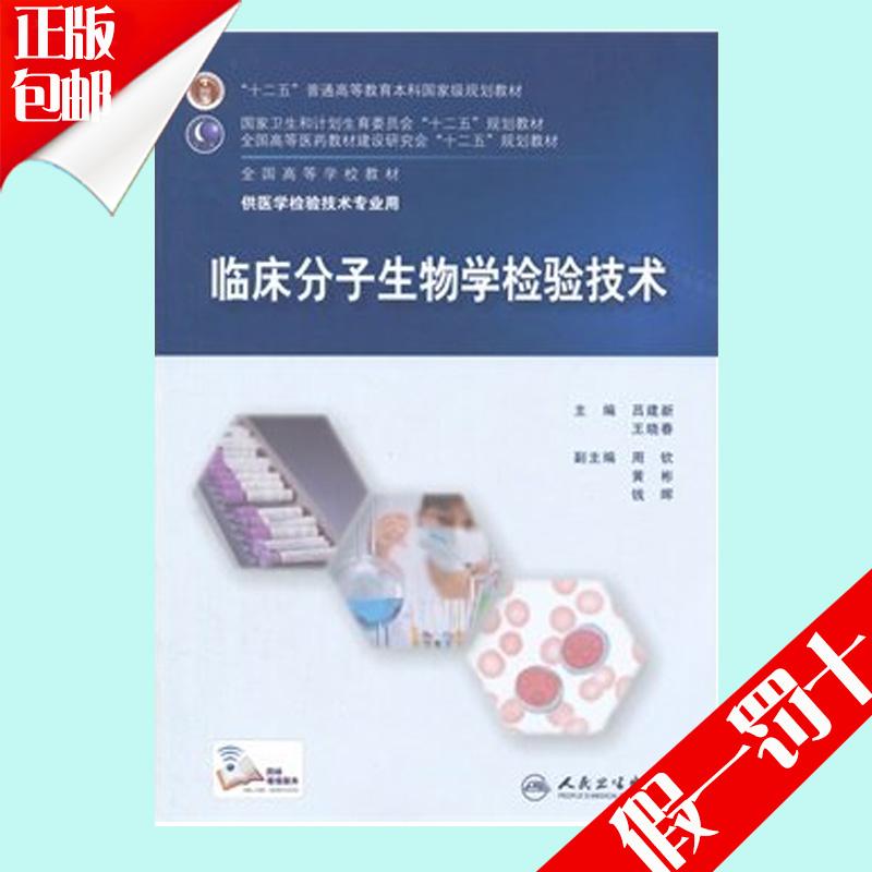 人民卫生出版社 本科临床医学检验技术专业教材 王晓春 吕建新 临床分子生物学检验技术 正版 包邮