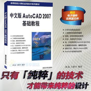 正版包邮 中文版Auto CAD 2007基