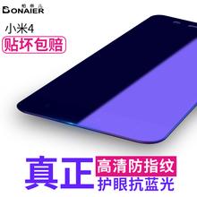 柏奈儿 小米4钢化膜全屏全覆盖高清玻璃防爆指纹抗蓝光四手机贴膜