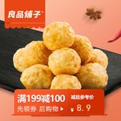 香辣味小吃休闲食品特产鱼麻辣烧烤味100g 良品铺子即食鱼丸零食