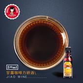 提拉米苏 50g原装 咖啡力娇酒 巧厨烘焙 咖啡蜜 甘露咖啡酒