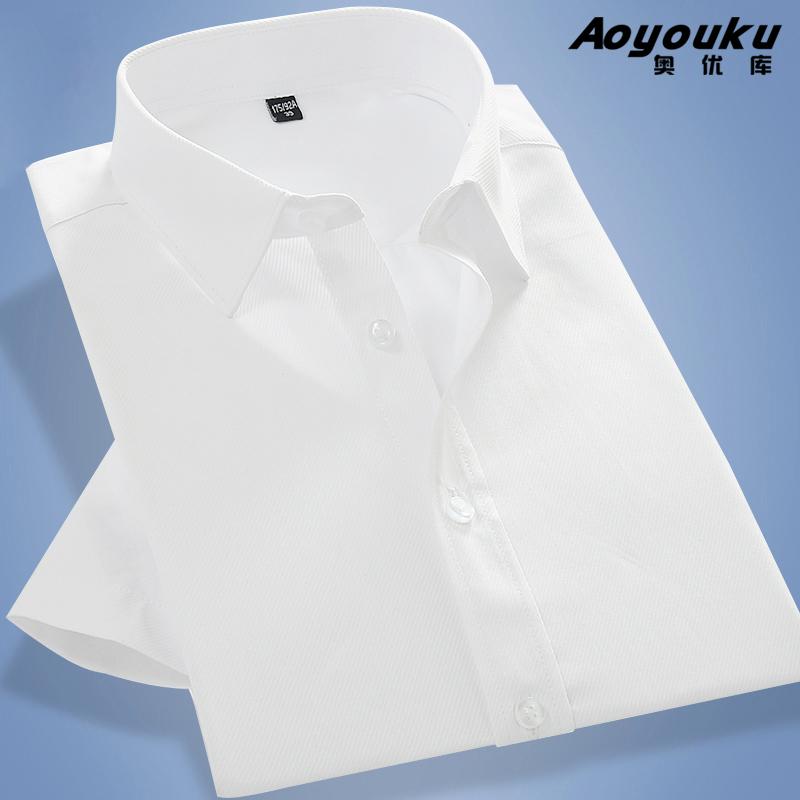 奥优库夏季男士短袖衬衫白修身商务职业正装韩版休闲半袖衬衣男装