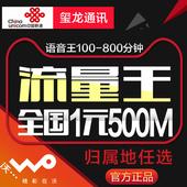 联通4G手机卡全国无漫游上网资费卡大王卡0零月租电话不限移动卡