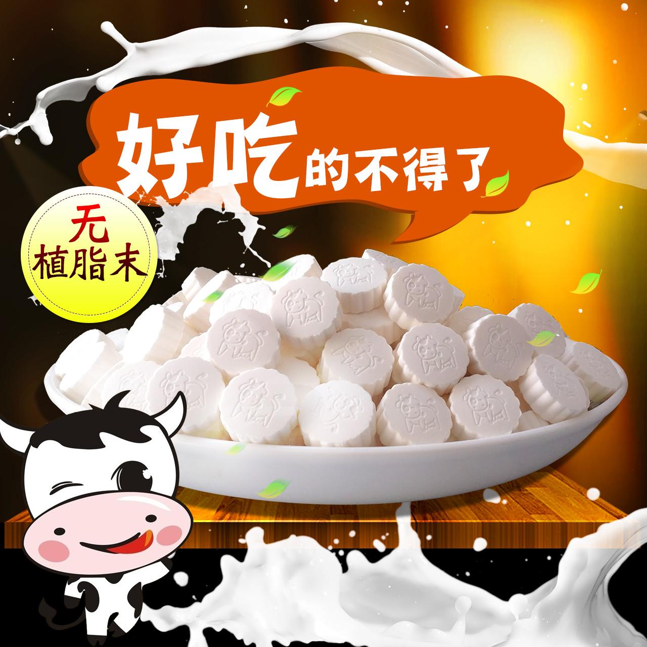 奶贝 蒙凯乐原奶制品零食牛奶内蒙古特产奶酪儿童