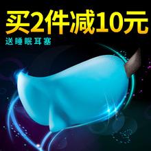 包邮 透气男女睡觉护眼可爱卡通送耳塞 耳乐保3D立体睡眠眼罩遮光