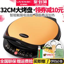利仁电饼铛LR-A3200A双面加热家用煎饼机烙饼锅蛋糕机正品电饼档