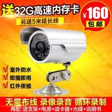 家用插卡摄像头室外无线防水一体机广角带32G内存卡 监控设备套装