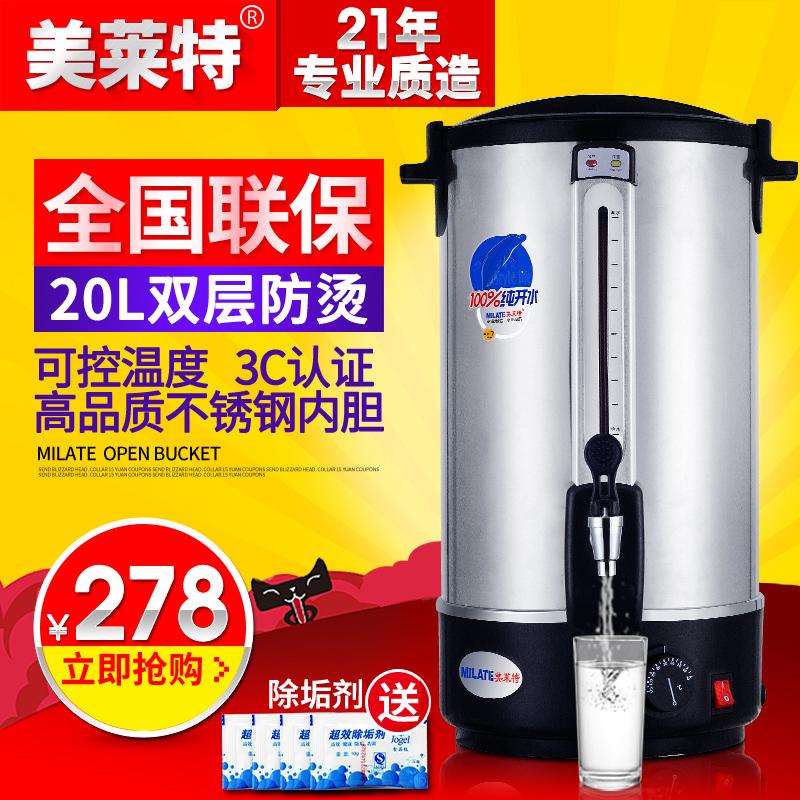 美莱特20l家用不锈钢开水桶商用奶茶保温桶烧水桶