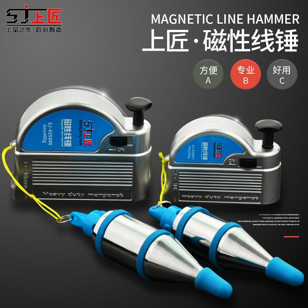 上匠磁性线锤磁力线坠 垂直锤装修吊线坠 吊坠锤自动收线测量工具