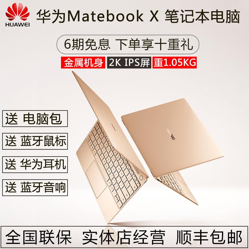 寸商务本笔记本电脑138GI5酷睿W09WTXMatebook华为Huawei