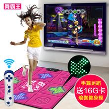 舞霸王发光瑜伽跳舞毯单人电视电脑接口+家用体感游戏机减肥瘦身