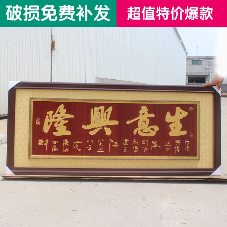 实木雕刻牌匾开业礼品匾生意兴隆公司乔迁办公室字画