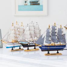 买大送小实木帆船地中海风格装饰品摆件小创意船模型工艺品船模木
