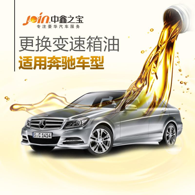 中鑫之宝汽车保养更换奔驰变速箱油服务套餐 费比变速箱油+滤网