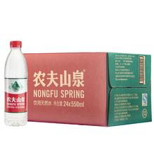 【天猫超市】农夫山泉 饮用天然水 550ml*24瓶/箱 新旧包装随机发