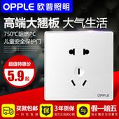 欧普家用墙壁USB五孔插座暗装5孔二三插空调86型开关插座面板