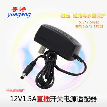 粤港12V1.5A开关电源适配器通用于路由器光猫扫描仪机顶盒音响