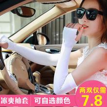 防晒袖 防晒女手臂套冰袖 套男 拍2双7.8 韩国冰丝袖 跑男同款