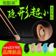 雅酷美mini隐形无线蓝牙耳机迷你挂耳式超小通用车载运动耳塞4.1