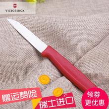 水果刀 5.0401野外露营必备 餐刀 厨房刀 维氏瑞士军刀