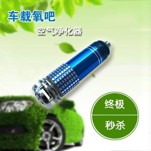除甲醛除味负离子发生器车用车内汽车氧吧车载空气器