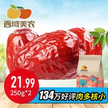 西域美农一等红枣500g 新疆干果和田大枣骏枣玉枣可夹核桃仁吃