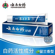 【天猫超市】云南白药牙膏留兰香型180g减轻牙龈出血祛除口腔异味