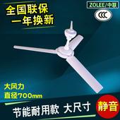 70微风吊扇静音中型小吊扇定时大风力大尺寸强风型700mm 中联FD10