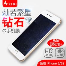 iPhone6手机膜苹果6s前后贴膜六普通膜高清磨砂防指纹钻石保护膜