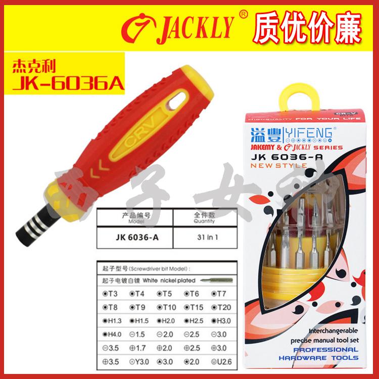 溢丰正品Jackly /杰克利JK-6036A 31合1组合套装螺丝刀手动螺丝刀