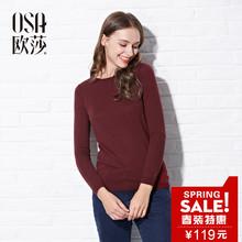 毛针织衫 C16002 纯色女款 新款 修身 女装 OSA欧莎旗舰店2017春装