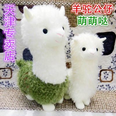 超萌草泥马毛绒玩具玩偶羊驼抱枕羊公仔可爱布娃娃送女生生日礼物