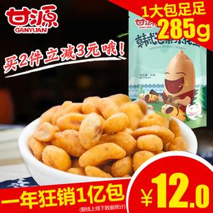 【买2件减3元】甘源牌紫薯蜂蜜黄油味花生285g 零食小吃炒货坚果