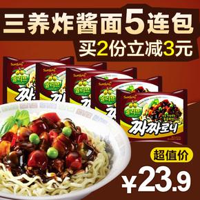 韩国三养炸酱面进口拉面方便面杂酱面干拌面煮面泡面火鸡面伴侣*5
