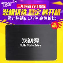 PLUS海智得固态硬盘2.5英寸SATA3台式机笔记本SSD 60G 士必得