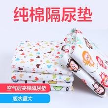 婴儿隔尿垫超大防水可洗透气纯棉宝宝新生儿童用品月经期姨妈床垫