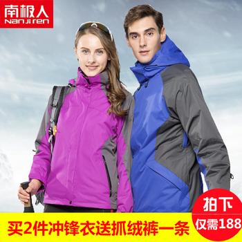 南极人户外冲锋衣男女秋冬季三合